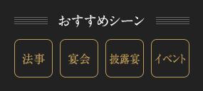 おすすめシーン 法事・宴会・披露宴・イベント